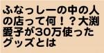 ふなっしーの中の人の店って何!?大渕愛子が30万使ったグッズとは