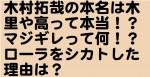 木村拓哉の本名は木里や高って本当!?マジギレって何!?ローラをシカトした理由は?