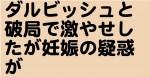 加藤綾子アナ、ダルビッシュと破局で激やせしたが妊娠の疑惑が