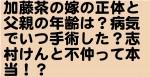 加藤茶の嫁の正体と父親の年齢は?病気でいつ手術した?志村けんと不仲って本当!?