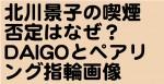 北川景子の喫煙否定はなぜ?DAIGOとペアリング指輪画像