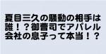 夏目三久の騒動の相手は誰!?御曹司でアパレル会社の息子って本当!?