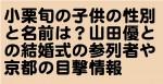 小栗旬の子供の性別と名前は?山田優との結婚式の参列者や京都の目撃情報