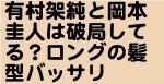 有村架純と岡本圭人は破局してる?ロングの髪型バッサリ