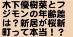 木下優樹菜とフジモンの年齢差は?新居が桜新町って本当!?