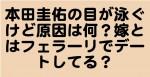 本田圭佑の目が泳ぐけど原因は何?嫁とはフェラーリでデートしてる?