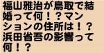 福山雅治が鳥取で結婚って何!?マンションの住所は!?浜田省吾の影響って何!?