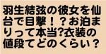 羽生結弦の彼女を仙台で目撃!?お泊まりって本当?衣装の値段てどのくらい?