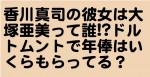 香川真司の彼女は大塚亜美って誰!?ドルトムントで年俸はいくらもらってる?